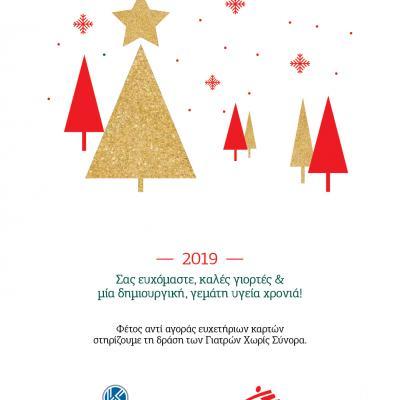 Καλές γιορτές!!